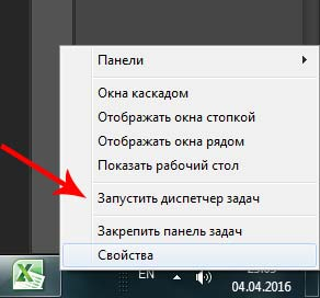где диспетчер задач в windows 7