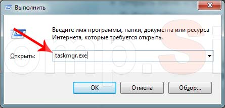 где находится диспетчер задач в windows 7
