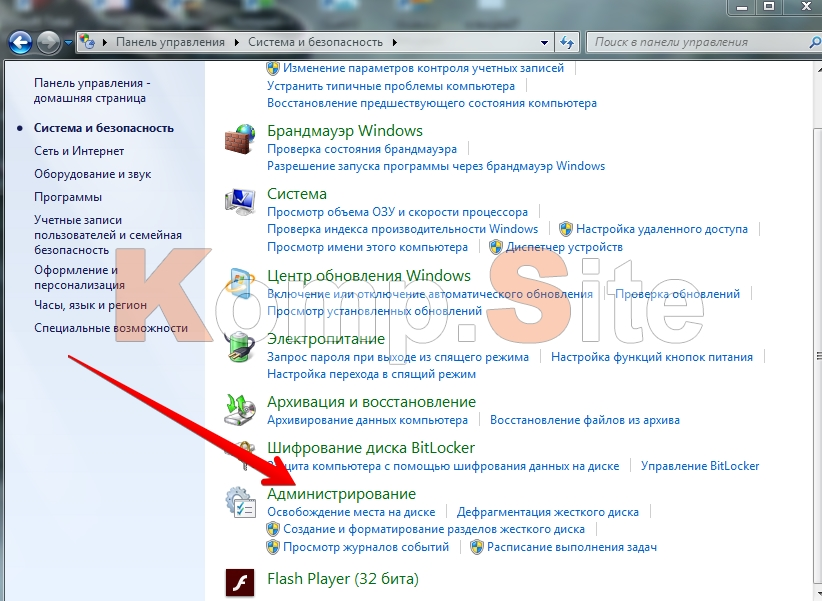 администратор windows 7