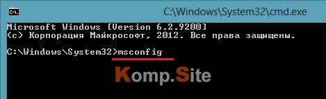 msconfig windows 7 как зайти из командной строки